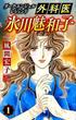 外科医氷川魅和子 1 ダーク・エンジェルレジェンド (Akita Comics Elegance)