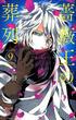 薔薇王の葬列 9 (PRINCESS COMICS)(プリンセス・コミックス)