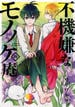 不機嫌なモノノケ庵 10 (ガンガンコミックスONLINE)(ガンガンコミックスONLINE)