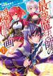 最強魔法師の隠遁計画 1 (ホビージャパンコミックス)