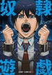 奴隷遊戯(ジャンプコミックス) 5巻セット(ジャンプコミックス)
