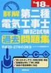 詳解第二種電気工事士筆記試験過去問題集 '18年版