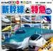 新幹線と特急115(のりものアルバム(新))
