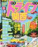 るるぶドライブ関西ベストコース '19