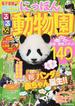 るるぶにっぽんの動物園(JTBのMOOK)