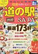 関東のおいしい道の駅&SA・PA(JTBのMOOK)