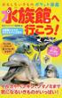 水族館へ行こう! おもしろいきものポケット図鑑 水族館のなかまおもしろクイズ付き