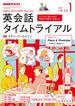 NHKラジオ 英会話タイムトライアル 2018年1月号