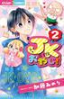 JKおやじ! 2 (ちゃおコミックス)