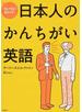 ついつい出ちゃう!日本人のかんちがい英語