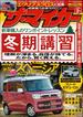 新車購入応援マガジン【ザ・マイカー】2018年2月号(ザ・マイカー)