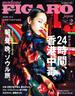 madame FIGARO japon (フィガロ ジャポン) 2018年 2月号