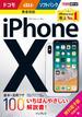 【期間限定価格】できるポケット iPhone X 基本&活用ワザ100 ドコモ/au/ソフトバンク完全対応(できるポケットシリーズ)