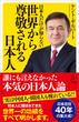 【期間限定価格】日本人だけが知らない世界から尊敬される日本人(ソフトバンク新書)