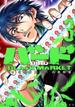 バードBLACK MARKET 3 (近代麻雀コミックス)