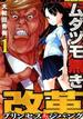 ムダヅモ無き改革プリンセスオブジパング 1 (近代麻雀コミックス)