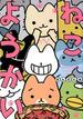 ねこようかい (BAMBOO COMICS)