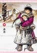 乙嫁語り 10 (HARTA COMIX)