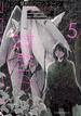 誓約のフロントライン 5 Defend battle front of the human life and death to the death (マガジンエッジコミックス)