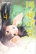川柳少女 4 (週刊少年マガジン)