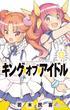 キング・オブ・アイドル 03 (少年サンデーコミックス)