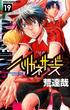 ハリガネサービス 19 (少年チャンピオン・コミックス)(少年チャンピオン・コミックス)
