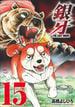 銀牙THE LAST WARS 15 (NICHIBUN COMICS)(NICHIBUN COMICS)