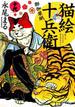 猫絵十兵衛〜御伽草紙 19 (コミック)(ねこぱんちコミックス)