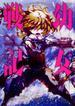 幼女戦記 08 (角川コミックス・エース)(角川コミックス・エース)