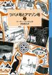 ツバメ号とアマゾン号 (下)(岩波少年文庫ランサム・サーガ)