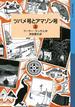 ツバメ号とアマゾン号 (上)(岩波少年文庫ランサム・サーガ)