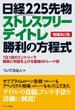 【増補改訂版】日経225先物ストレスフリーデイトレ勝利の方程式