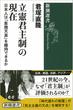 立憲君主制の現在 日本人は「象徴天皇」を維持できるか
