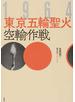 1964東京五輪聖火空輸作戦