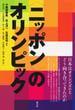 〈ニッポン〉のオリンピック 日本はオリンピズムとどう向き合ってきたのか