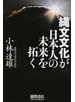 縄文文化が日本人の未来を拓く