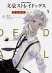 文豪ストレイドッグスDEAD APPLE 1 (角川コミックス・エース)(角川コミックス・エース)
