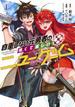 自重しない元勇者の強くて楽しいニューゲーム 1 (ヤングジャンプコミックス)(ヤングジャンプコミックス)