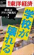 学校が壊れる―週刊東洋経済eビジネス新書No.237(週刊東洋経済eビジネス新書)