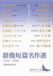 群像短篇名作選 1946〜1969(講談社文芸文庫)