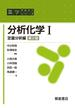 分析化学 第2版 1 定量分析編