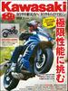 Kawasaki【カワサキバイクマガジン】2018年3月号(Kawasaki)