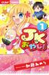 JKおやじ!(ちゃおコミックス) 2巻セット(ちゃおコミックス)