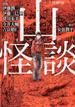 山怪談 (HONKOWAコミックス)(HONKOWAコミックス)
