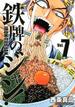 鉄牌のジャン! Vol.7 (近代麻雀コミックス)