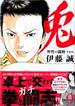 兎 9 野生の闘牌 愛蔵版 (近代麻雀コミックス)