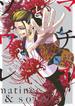 マチネとソワレ 3 (ゲッサン少年サンデーコミックススペシャル)(ゲッサン少年サンデーコミックス)