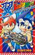 レッツ&ゴー!!翼ネクストレーサーズ伝 1 (コロコロコミックス)(コロコロコミックス)