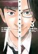 マイホームヒーロー 3 (ヤングマガジン)(ヤンマガKC)