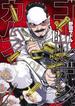 ゴールデンカムイ 13 (ヤングジャンプコミックス)(ヤングジャンプコミックス)